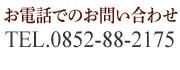お電話でのお問い合わせ:TEL.0852-88-2175